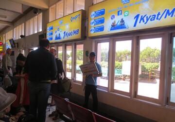 Myanmar Small Airport